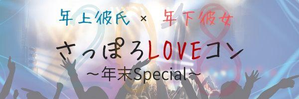 12/29 年上彼氏!年下彼女!さっぽろLOVEコン~年末Special~