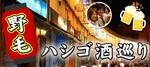 【神奈川県神奈川県その他の婚活パーティー・お見合いパーティー】深月事務所主催 2018年11月18日