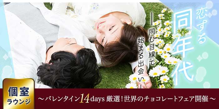 【熊本県熊本の婚活パーティー・お見合いパーティー】シャンクレール主催 2019年2月9日