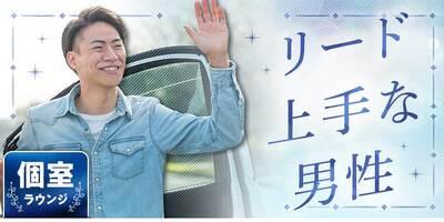 【熊本県熊本の婚活パーティー・お見合いパーティー】シャンクレール主催 2019年2月18日