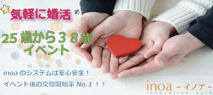 【山口県山口の婚活パーティー・お見合いパーティー】inoa主催 2018年11月10日