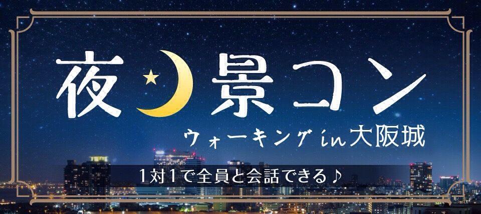 【大阪府本町の体験コン・アクティビティー】GOKUフェス主催 2018年11月23日