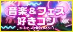 【東京都渋谷の体験コン・アクティビティー】GOKUフェス主催 2018年12月16日