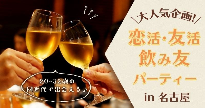 【愛知県栄の婚活パーティー・お見合いパーティー】街恋プロジェクト主催 2018年11月10日