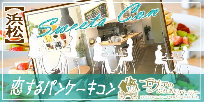 12/22(土)19:00~ 恋するスイーツ婚活 in おしゃれなパンケーキカフェ in 浜松市