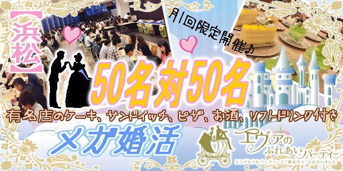 12/15(土)19:00~ 恋する 50名vs50名 多人数 着席メガ婚活 in 浜松市