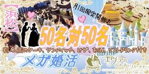 【静岡県浜松の婚活パーティー・お見合いパーティー】有限会社アイクル主催 2018年12月15日