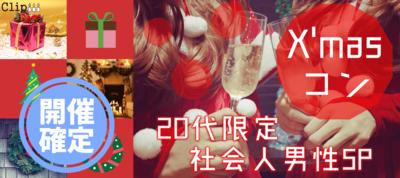 【栃木県宇都宮の恋活パーティー】株式会社Vステーション主催 2018年12月16日