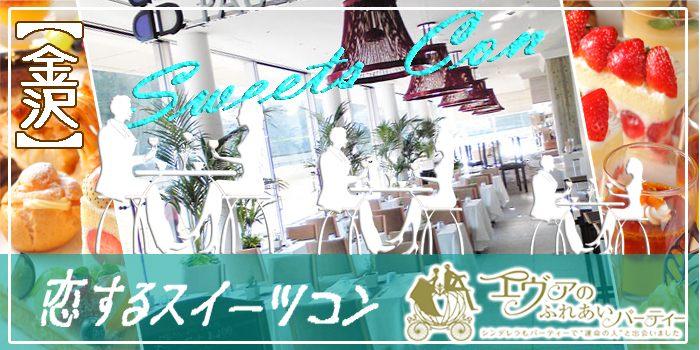 12/16(日)15:00~おしゃれなカフェでスイーツ婚活 in 金沢市