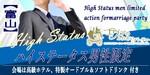 【富山県富山の婚活パーティー・お見合いパーティー】有限会社アイクル主催 2018年12月15日