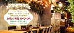 【東京都銀座の婚活パーティー・お見合いパーティー】HOME RICH PARTY主催 2018年11月25日