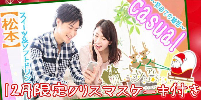12/09(日)14:00~《初めての婚活》casual  in 松本市