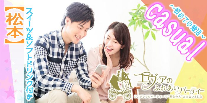 12/30(日)14:00~《初めての婚活》casual  in 松本市