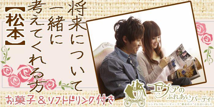 12/16(日)14:00~ 結婚につながる真剣婚活♪マリッジプラン in 松本