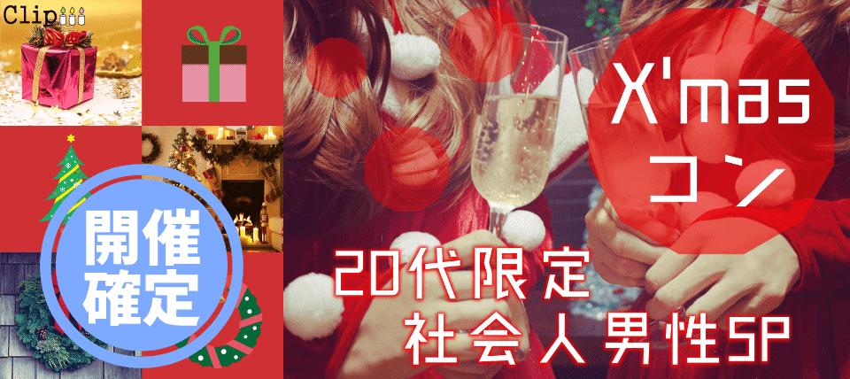 【山梨県甲府の恋活パーティー】株式会社Vステーション主催 2018年12月16日
