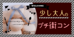 【福井県福井の恋活パーティー】株式会社Vステーション主催 2018年12月23日