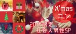 【富山県富山の恋活パーティー】株式会社Vステーション主催 2018年12月24日