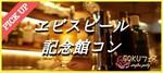 【東京都恵比寿のその他】GOKUフェス主催 2018年12月16日