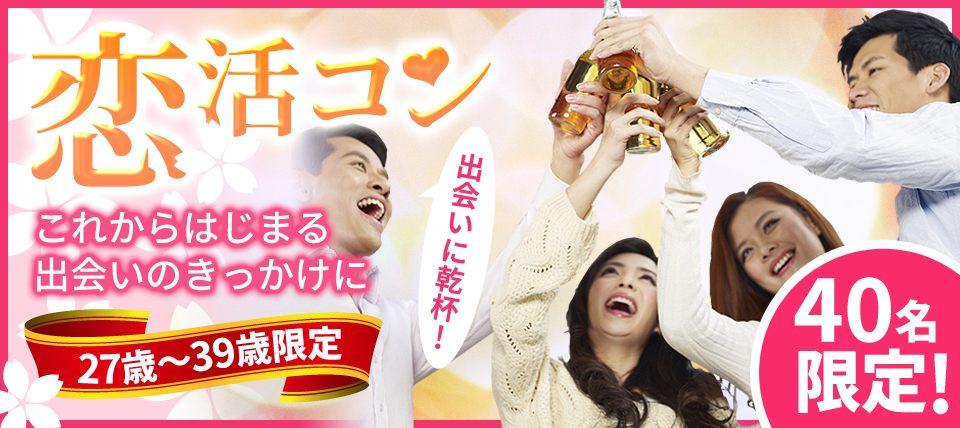 結婚を見据えた真剣な出会い★落ち着いた世代で楽しむ★恋活コンin静岡