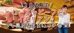 【愛知県栄の恋活パーティー】ワンオーワン主催 2018年11月23日