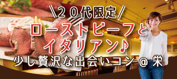 【愛知県栄の恋活パーティー】ワンオーワン主催 2018年11月24日