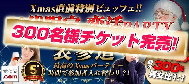 【東京都表参道の恋活パーティー】まちぱ.com主催 2018年12月8日
