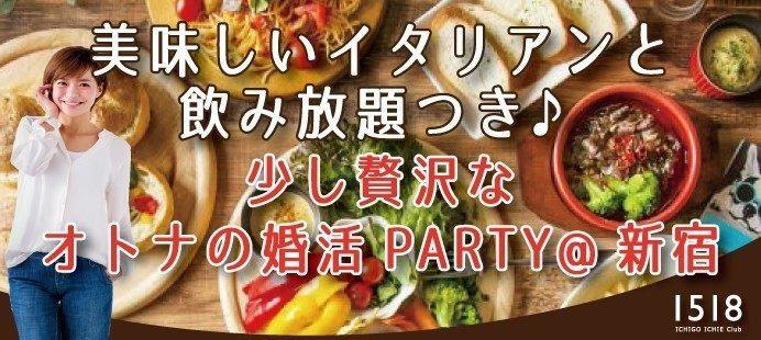 【東京都新宿の婚活パーティー・お見合いパーティー】ワンオーワン主催 2018年11月24日