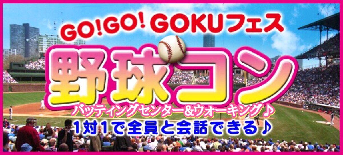 【東京都新宿の体験コン・アクティビティー】GOKUフェス主催 2018年11月25日