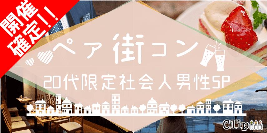 2名参加限定!!ペア街コン★静岡★