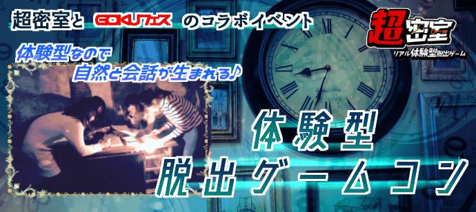 【東京都新宿の体験コン・アクティビティー】GOKUフェス主催 2018年11月23日