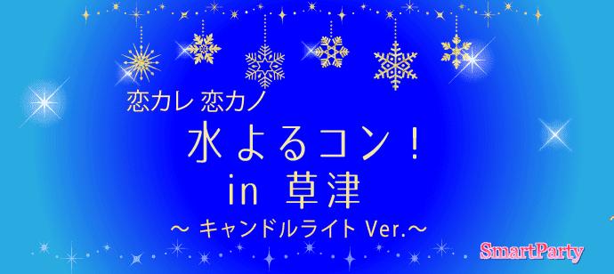 【滋賀県草津の恋活パーティー】スマートパーティー主催 2018年11月28日
