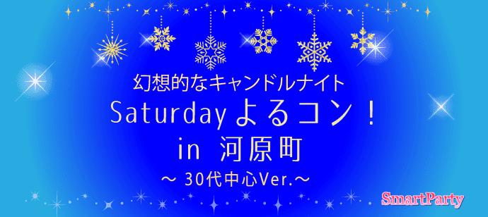 【京都府河原町の恋活パーティー】スマートパーティー主催 2018年11月24日