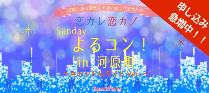 【京都府河原町の恋活パーティー】スマートパーティー主催 2018年11月25日