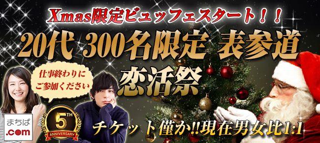 【東京都表参道の恋活パーティー】まちぱ.com主催 2018年12月21日