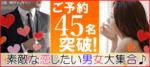 【大阪府心斎橋の恋活パーティー】キャンキャン主催 2018年12月14日