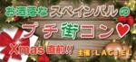 【千葉県千葉の恋活パーティー】株式会社ENC主催 2018年12月16日