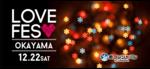 【岡山県岡山駅周辺の恋活パーティー】街コンジャパン主催 2018年12月22日