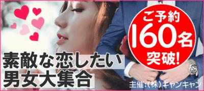 【東京都銀座の恋活パーティー】キャンキャン主催 2018年12月14日