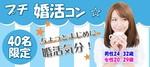 【熊本県八代の婚活パーティー・お見合いパーティー】街コンキューブ主催 2018年11月24日