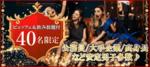 【静岡県静岡の恋活パーティー】キャンキャン主催 2018年12月14日