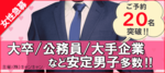 【岡山県岡山駅周辺の恋活パーティー】キャンキャン主催 2018年12月14日