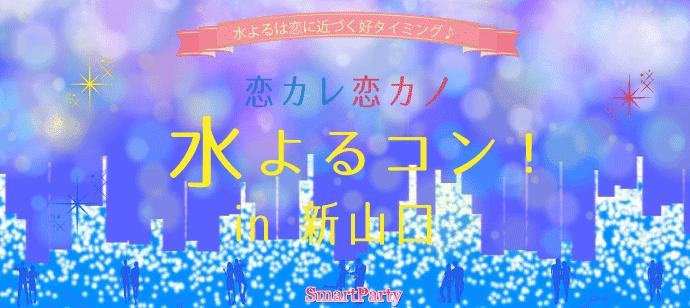 【山口県山口の恋活パーティー】スマートパーティー主催 2018年11月28日