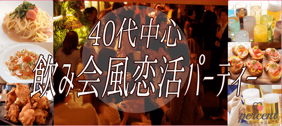 40代中心 飲み会風恋活パーティー 12月22日(土)19:30開催