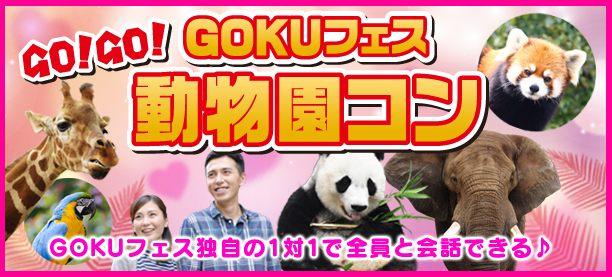 【東京都上野の体験コン・アクティビティー】GOKUフェス主催 2018年12月1日