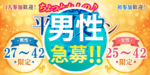 【静岡県静岡の恋活パーティー】街コンmap主催 2018年12月13日