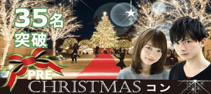 Preクリスマス版 お洒落な心斎橋の会場にて開催【ぎゅ~~~っと年齢を絞った大人気企画男性23~29歳&女性20~29歳】