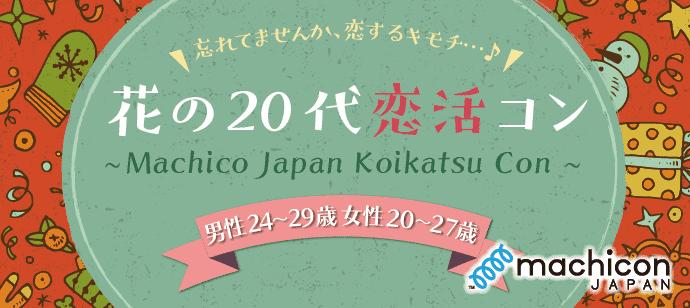 【東京都銀座の恋活パーティー】街コンジャパン主催 2018年12月22日