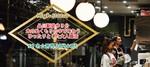 【東京都品川の婚活パーティー・お見合いパーティー】HOME RICH PARTY主催 2018年12月8日