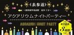 【東京都表参道の恋活パーティー】合同会社D.Planning主催 2018年12月16日