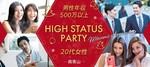 【東京都表参道の恋活パーティー】合同会社D.Planning主催 2018年12月22日